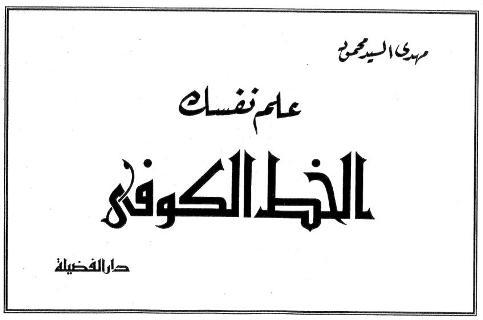 Belajar Kaligrafi Kufi