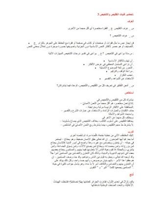 تحضير درس فنيات التقليص والتلخيص 3 في اللغة العربية للسنة الثالثة متوسط الجيل الثاني