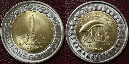 Egypt 1 pound 2019 - Ministry of Solidarity