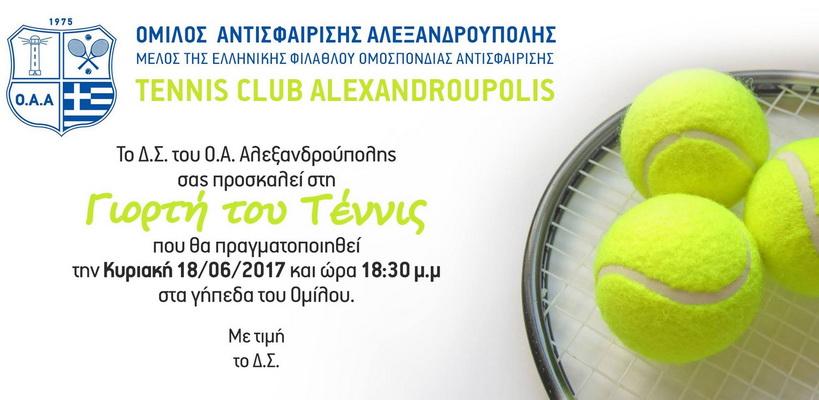 Γιορτή Τένις την Κυριακή στην Αλεξανδρούπολη