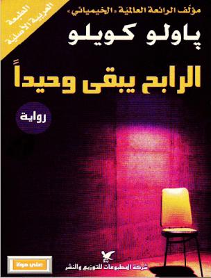 تحميل رواية الرابح يبقى وحيداً بصيغة pdf مجانا