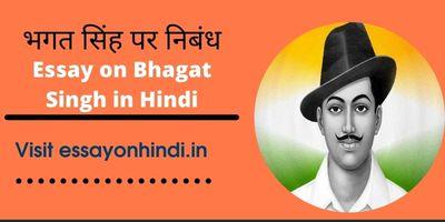 भगत सिंह पर निबंध Essay on Bhagat Singh in Hindi