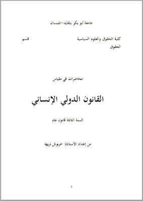 محاضرات في القانون الدولي الإنساني من إعداد د. خربوش نزيهة PDF