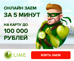 Подать зайяку на онлайн займ в Lime-Zaym