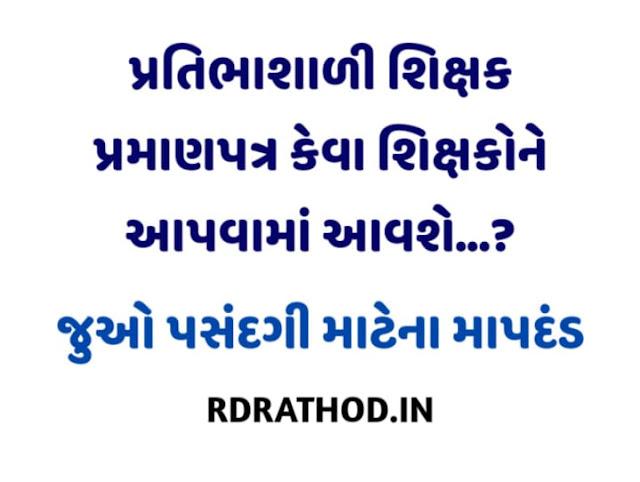 Pratibhashali shikshak pramanpatra