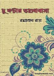 দু ঘন্টার ভালোবাসা- রমানাথ রায়