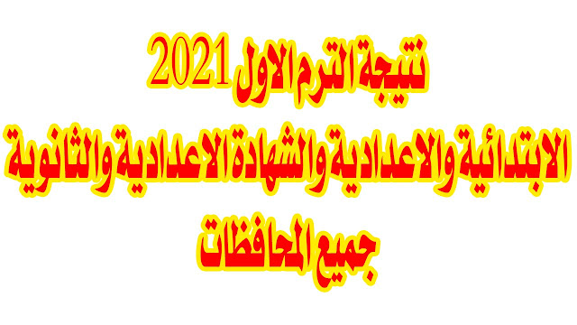 نتيجة الترم الاول 2021 الابتدائية والاعدادية والشهادة الاعدادية والثانوية جميع المحافظات
