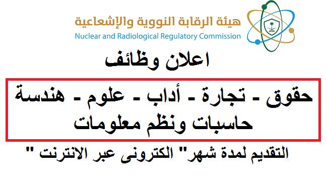فتح باب التعاقدات وظائف هيئة الرقابة النووية والاشعاعية لحقوق وتجارة واداب وعلوم وهندسة وحاسبات ونظم معلومات - تقدم الان
