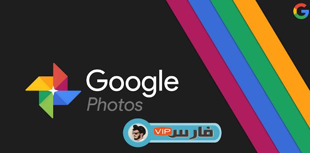 قم بتنزيل تطبيق صور Google مجانًا برابط فوري