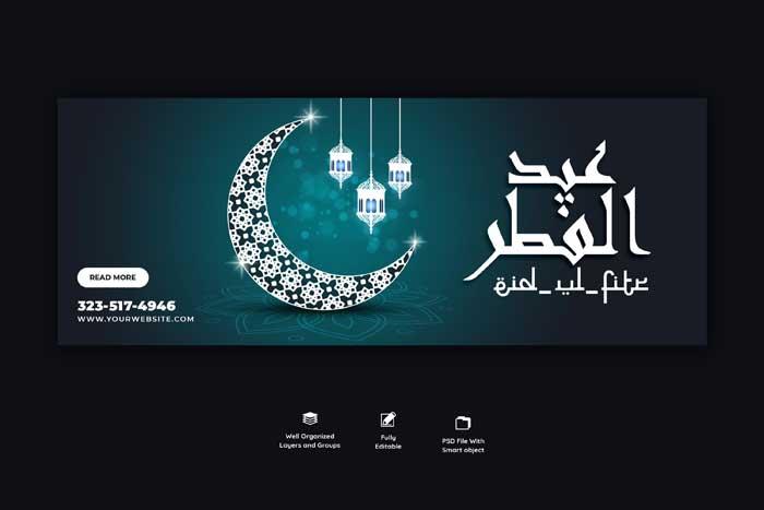 Eid Eubarak Eid Ul Fitr Facebook Cover Template