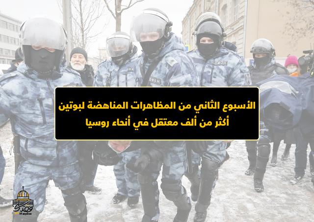 الأسبوع الثاني من المظاهرات المناهضة لبوتين: أكثر من ألف معتقل في أنحاء روسيا
