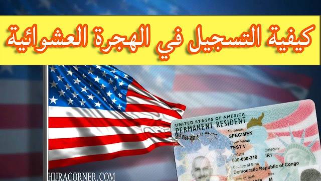 كيفية تقديم اللوتري الامريكي DV-2022  وما هي متطلبات الهجرة العشوائية الى امريكا