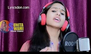 Lage Mohe Ram Pyara Ho Lyrics - Sunita Swami