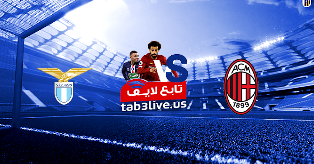 مشاهدة مباراة ميلان ولاتسيو بث مباشر اليوم 2020/12/23  الدوري الايطالي