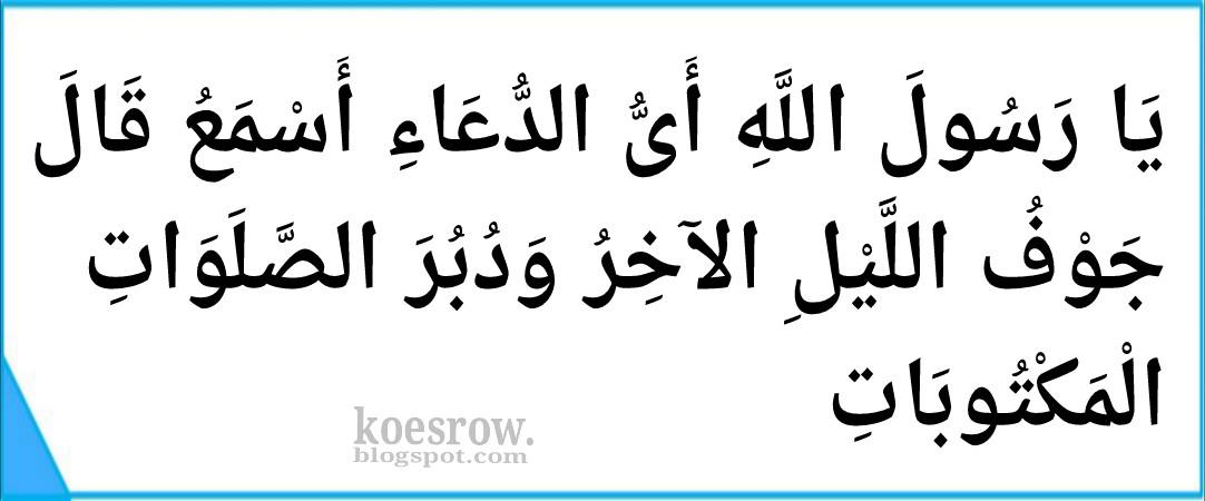 Hadist tentang setelah sholat termasuk waktu mustajab untuk berdoa
