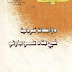 دراسات كردية في بلاد سوبارتو