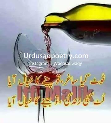 Toot Gaya Sagar