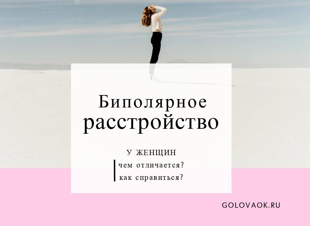 биполярное расстройство у женщин