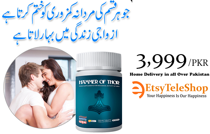 hammer of thor in pakistan hammer of thor capsule price in pakistan