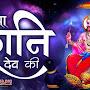 Shri Shani Chalisa || श्री शनि चालीसा