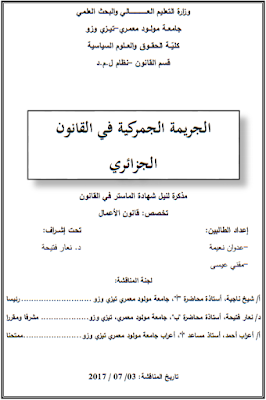 مذكرة ماستر : الجريمة الجمركية في القانون الجزائري PDF