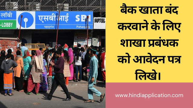 Write an application to the branch manager to close the bank account In Hindi