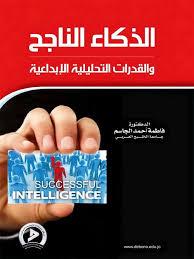 كتاب الذكاء الناجح والقدرات التحليلية والإبداعية