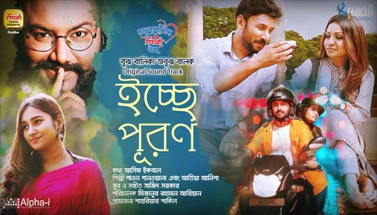 Icche Puron Lyrics| Sajid Sarker ft. Shawon Gaanwala and Anisha | Asif Iqbal | Bujh Balika Obujh Balok