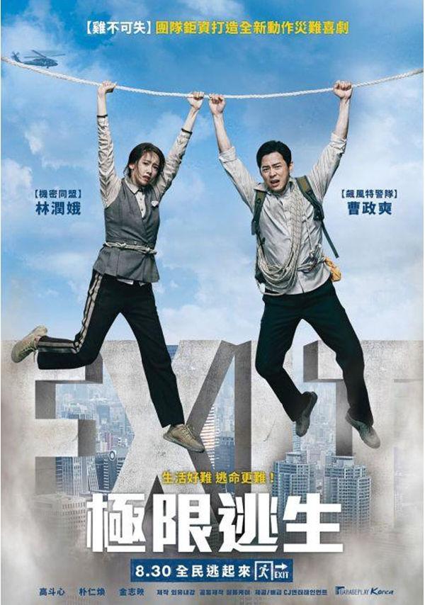 korean movie best EXIT