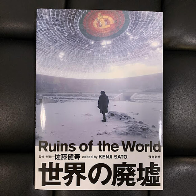 世界の廃墟 Ruins of the World