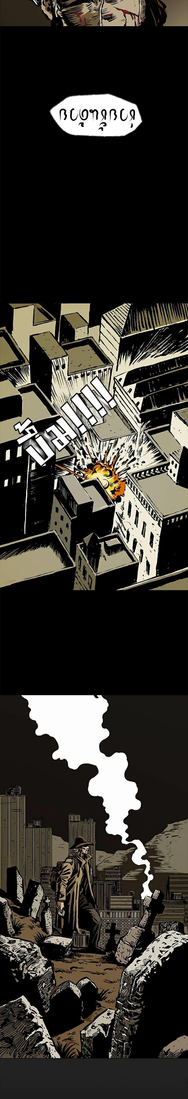 City of Zak - หน้า 12
