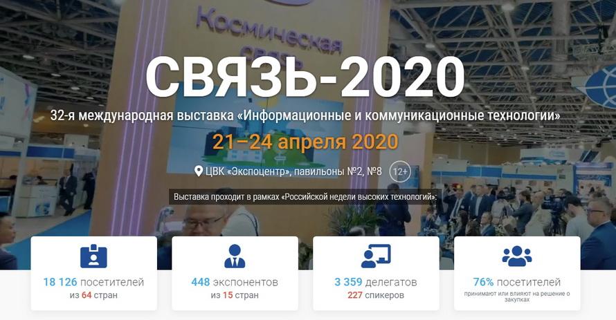 Выставка СВЯЗЬ-2020: информационные и коммуникационные технологии