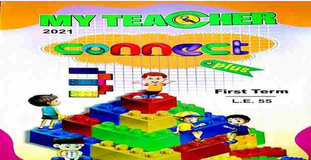 تحميل كتاب My Teacher كونكت بلس للصف الثالث الابتدائي ترم اول 2021 (المنهج الجديد)