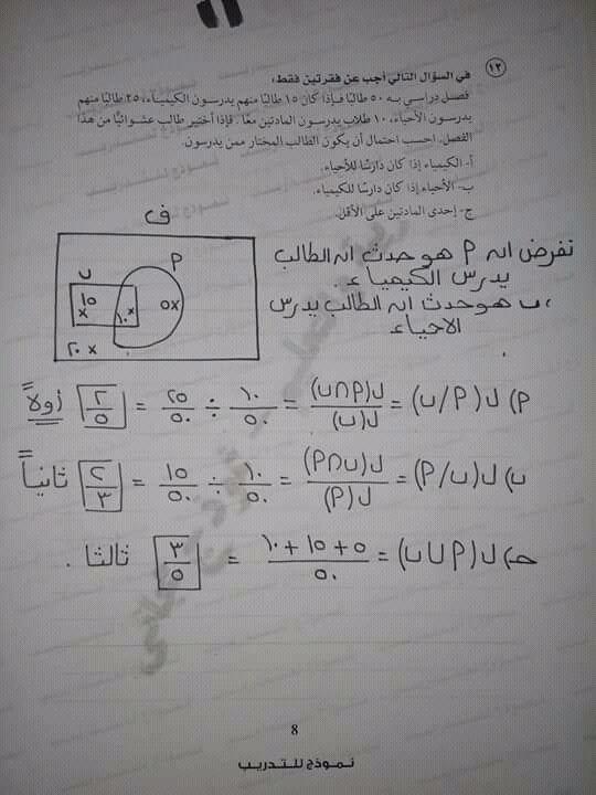 النموذج الأول في الاحصاء للثالث الثانوي بالاجابات 8
