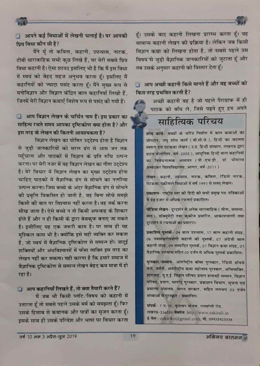 हिन्दी बालसाहित्य के बारे में डॉ. जाकिर अली रजनीश के विचार