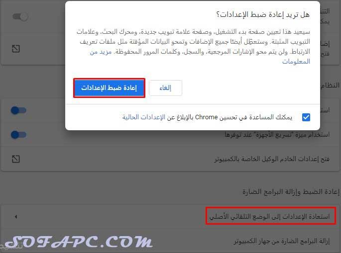 استعادة الإعدادات التلقائية في المتصفح لتسريع متصفح جوجل كروم