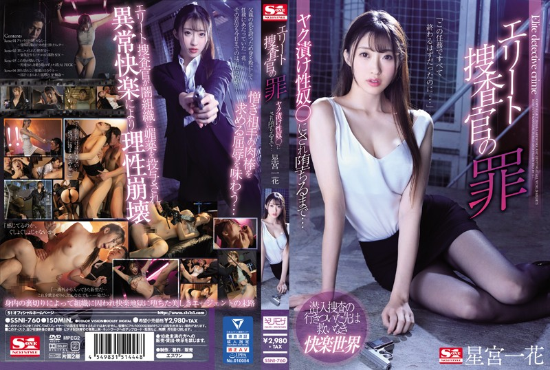 SSNI-760 Elite Investigator's Crime Yak Pickled Sex ● Until Fallen ... Ichika Hoshimiya
