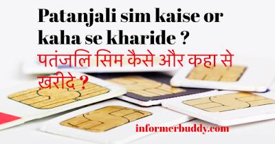 Patanjali sim kaise or kaha se kharide ? patanjali sim - informerbuddy.com