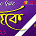 Mock Test On General Knowledge in Bengali | Indian Freedom Struggle Quiz in Bengali