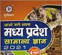 Punekar MP GK 2021 Book PDF Download in Hindi