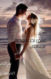 رواية عشق تحت الوصاية كاملة pdf - ايمان حجازي