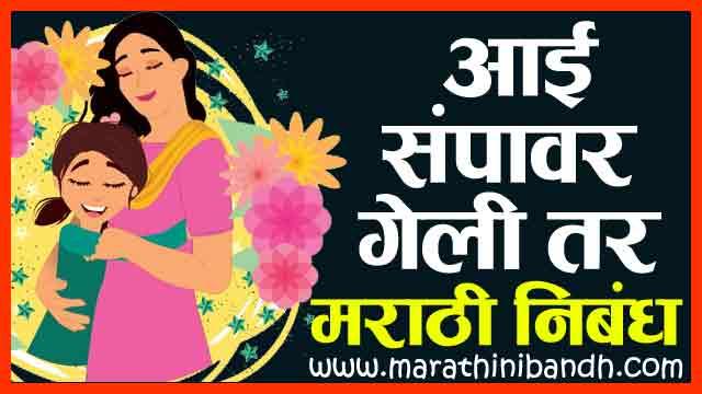 आई संपावर गेली तर मराठी निबंध | Aai Sampavar Geli Tar