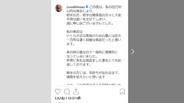 木下優樹菜さん、姉勤務のタピオカドリンク店に不適切発言? DMが公開され謝罪発表