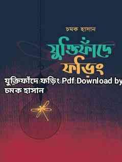 যুক্তিফাঁদে ফড়িং Pdf Download by চমক হাসান