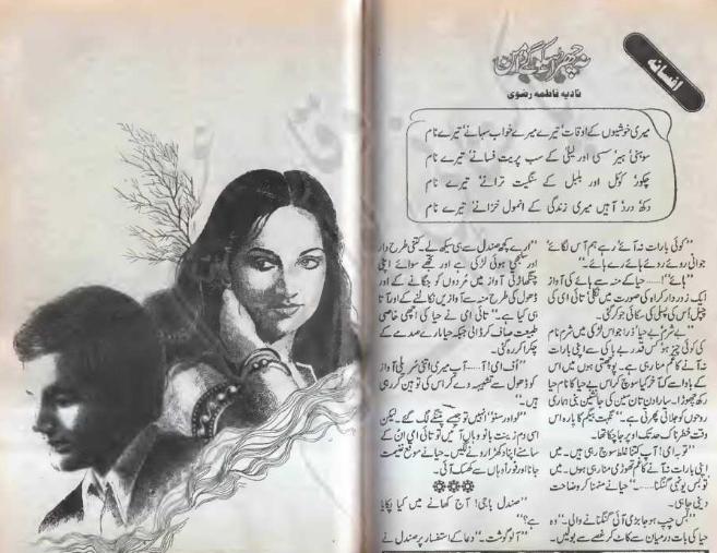 Free Download pdf novel | Urdu Novel Na choura sako gay daman by Nadia Fatima Rizvi