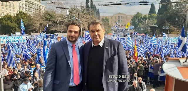 Ο Δ. Καμπόσος στο μεγαλειώδες συλλαλητήριο της Αθήνας για τη Μακεδονία