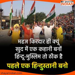 Desh Bhakti Shayari Status : Hindu, Muslim, Hindustani