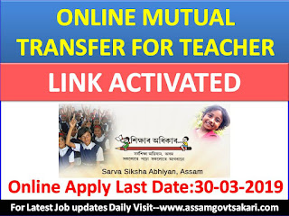 Online Mutual Transfer for the Teacher working under DEE,Assam and SSA,Assam for 2018-2019