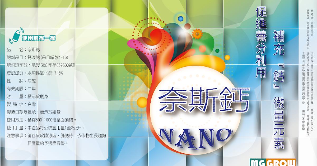 【奈斯鈣】奈米科技的鈣液肥   農業最佳處方籤