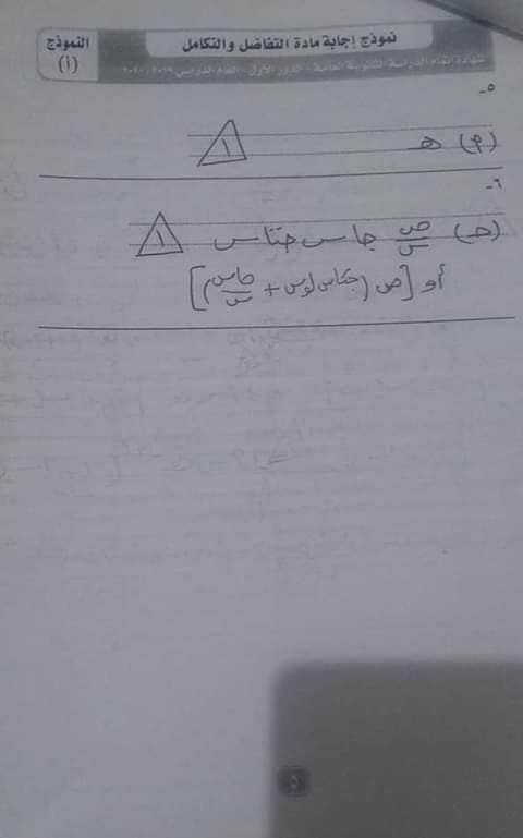 نموذج الاجابة الرسمى لامتحان التفاضل والتكامل للصف الثالث الثانوى الدورالأول2020 وزارة التربية والتعليم